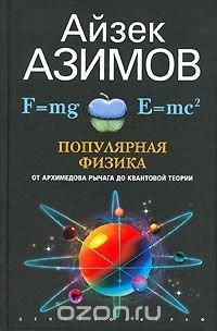 Популярная физика. От архимедова рычага до квантовой теории
