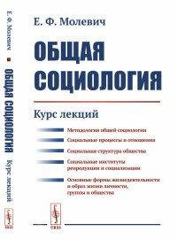 Общая социология. Курс лекций