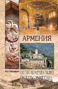 Армения, Ю. П. Супруненко