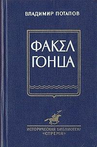Факел гонца, Владимир Потапов