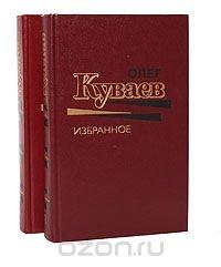 Олег Куваев. Избранное в 2 томах (комплект)