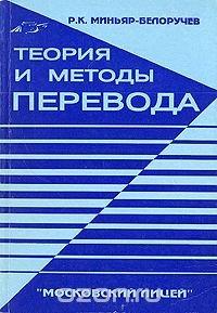 Теория и методы перевода