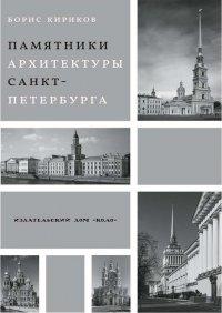 Архитектурные памятники Санкт-Петербурга