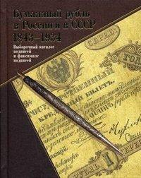 Бумажный рубль в России и в СССР. 1843-1934