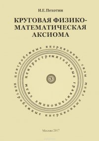 Круговая физико-математическая аксиома