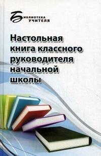 Настольная книга классного руководителя начальной школы