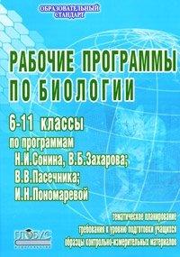 Рабочие программы по биологии. 6-11 классы