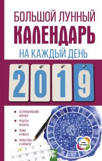 Большой лунный календарь на каждый день 2019 года