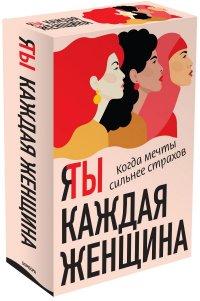 Я / Ты каждая женщина (комплект из 2-х книг)