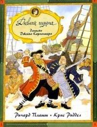 Дневник пирата. Записки Джейка Карпентера