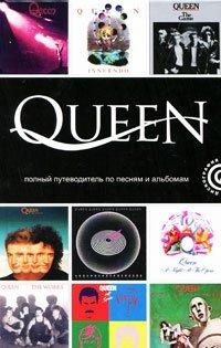 Queen: Полный путеводитель по песням и альбомам