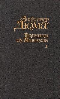 Волчицы из Машкуле. В двух томах. Том 1