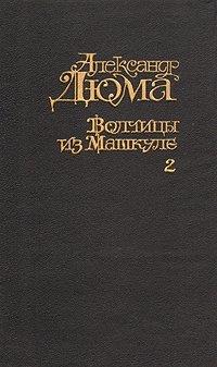 Волчицы из Машкуле. В двух томах. Том 2