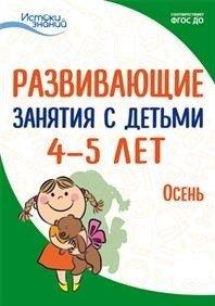 Развивающие занятия с детьми 4-5 лет. Осень. I квартал
