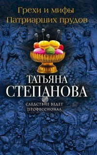 Грехи и мифы Патриарших прудов, Т. Ю. Степанова
