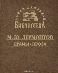 М. Ю. Лермонтов. Драмы. Проза