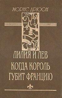 Морис Дрюон. В трех томах. Том 3.  Лилия и лев. Когда король губит Францию