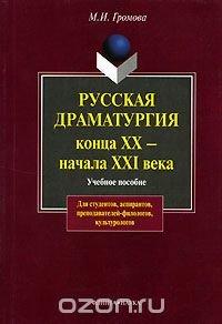Русская драматургия конца XX - начала XXI века