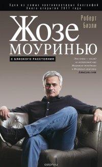 Жозе Моуринью, Роберт Бизли