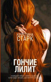 Гончие Лилит, Кристина Старк