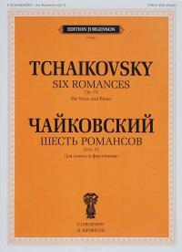П. И. Чайковский. Шесть романсов. Сочинение 73. Для голоса и фортепиано