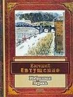 Избранная лирика, Е. Евтушенко