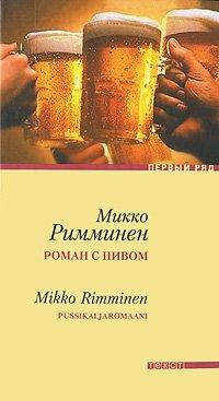 Роман с пивом