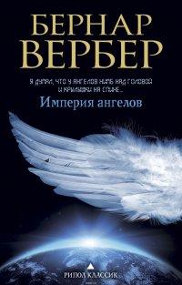Империя ангелов, Бернард Вербер