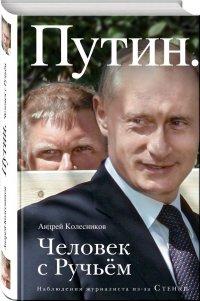 Путин. Человек с Ручьем