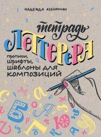Тетрадь Леттерера. Прописи, шрифты, шаблоны для композиций