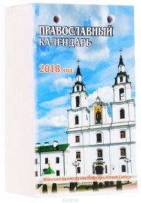 Календарь 2018 (отрывной). Минский Свято-Духов Кафедральный Собор
