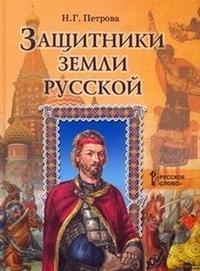Защитники земли Русской, Н. Г. Петрова