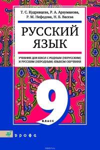 Русский язык. 9 класс. Учебник для школ с родным (нерусским) и русским (неродным) языком обучения