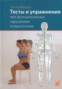 Тесты на упражнение при функциональных нарушениях позвоночника