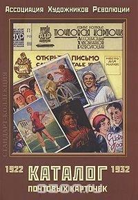 Каталог почтовых карточек 1922-1932. Ассоциация Художников Революции