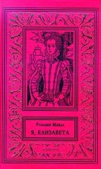 Я, Елизавета. В двух томах. Том 1
