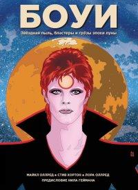 Боуи: Звездная пыль, бластеры и грезы эпохи луны, Стив Хортон, Майкл Оллерд