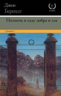 Полночь в саду добра и зла, Д. Берендт Д.