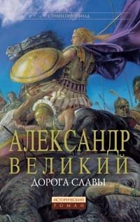 Александр Великий. Дорога славы