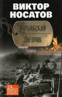 Носатов В.И..Фарьябский дневник