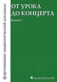 От урока до концерта. Фортепианно-педагогический альманах, выпуск 1, 2009