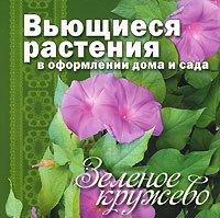 Зеленое кружево. Вьющиеся растения в оформлении дома и сада