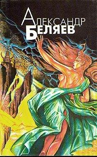 Александр Беляев. Избранные произведения в четырех томах. Том 2