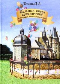 Большая книга приключений. Лечебно-учебные сказки для особенных детей