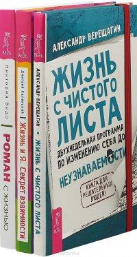 Роман с жизнью. Жизнь и я. Жизнь с чистого листа (комплект из 3-х книг)