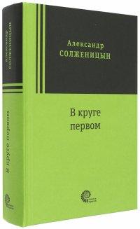 В круге первом, Александр Солженицын
