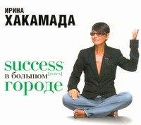 Аудиокн.Хакамада.Success в большом городе, И. Хакамада