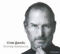 Стив Джобс (аудиокнига)