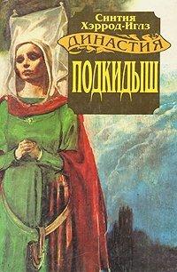 Династия Морлэндов. В семи книгах. Подкидыш