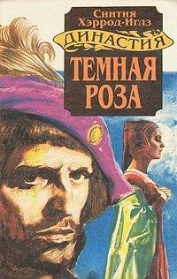 Династия Морлэндов. В семи книгах. Темная роза
